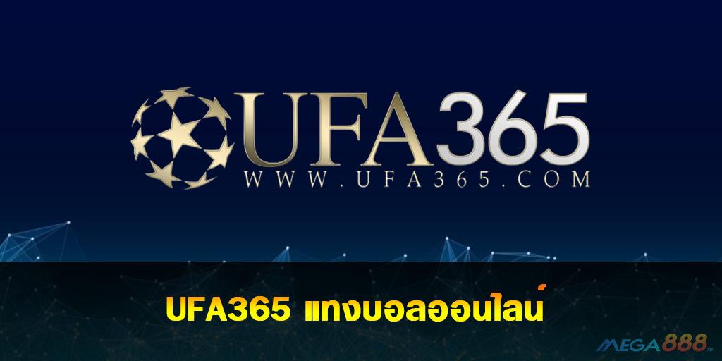 ufa365 ทด ลองเล่น