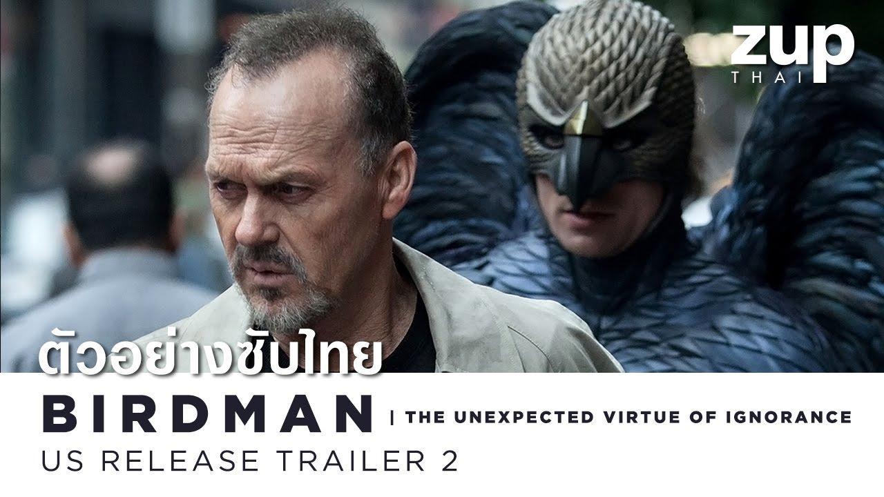 ดูหนัง birdman ภาคไทย