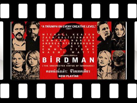 ดูหนัง birdman ล่าสุด