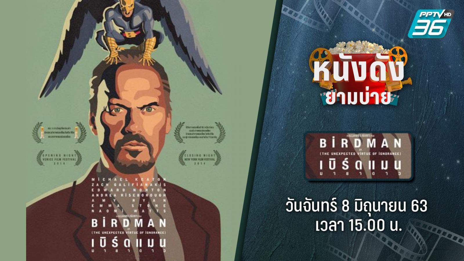 ดูหนัง birdman ใหม่