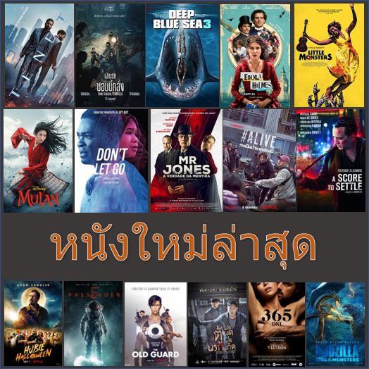 ดูหนัง online