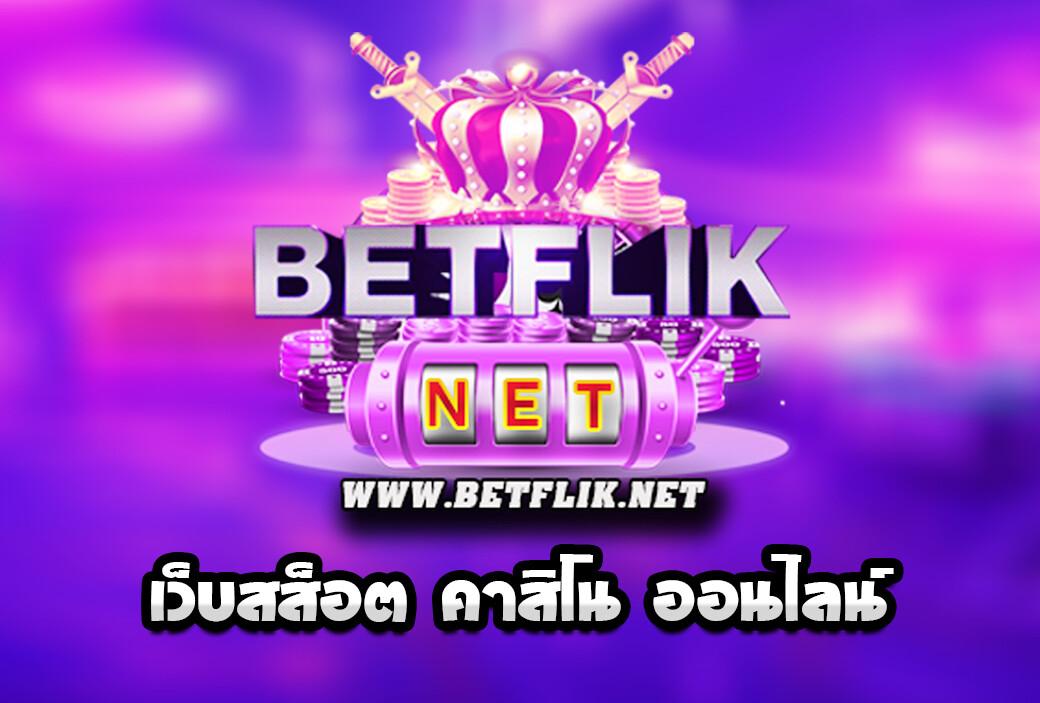 betflix888 ฟรีเครดิต