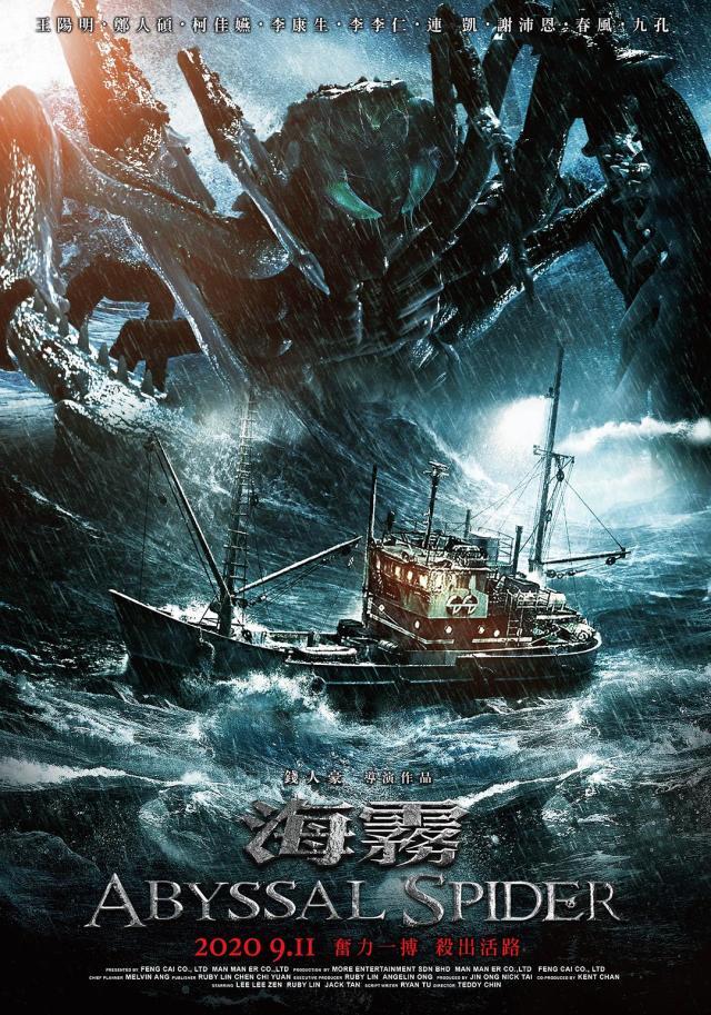 รีวิว อสูรนรกใต้สมุทร