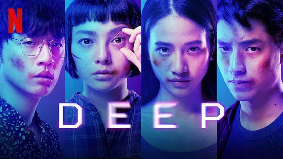 Deep (2021) ล่าสุด